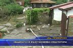 Общината се възстановява след потопа