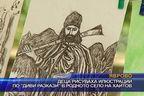 """Деца рисуваха илюстрации по """"Диви разкази"""" в родното село на Хайтов"""
