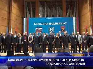 """Коалиция """"Патриотичен фронт"""" откри своята предизборна кампания"""