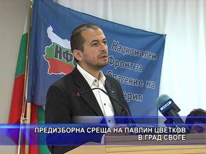 Предизборна среща на Павлин Цветков в град Своге