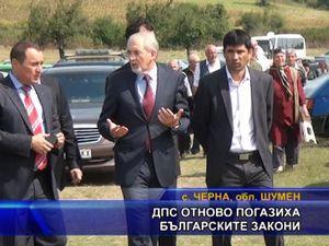 ДПС отново погазиха българските закони