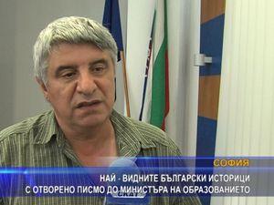 Български историци с писмо дo министъра на образованието