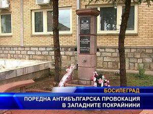 Поредна антибългарска провокация в Западните Покрайнини