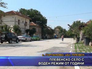 Плевенско село с воден режим от години