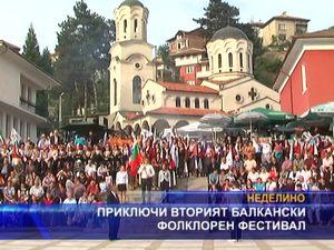 Приключи вторият балкански фолклорен фестивал