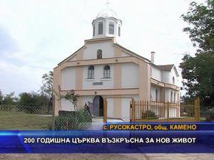 200 годишна църква възкръсна за нов живот