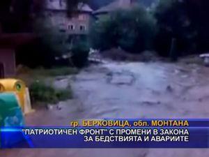 Патриотичен фронт с промени в закона за бедствията и авариите