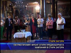 Патриотичният фронт откри предизборната кампания в Стара Загора