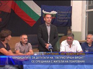 Кандидатите на Патриотичен фронт сe срещнаха с жители на Покровник