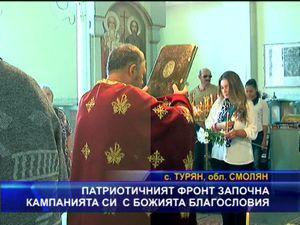 Патриотичният фронт започна кампанията си с Божията благословия