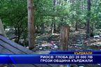 РИОСВ: Глоба до 20 000 лв грози община Кърджали