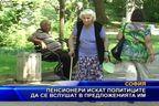 Пенсионери искат политиците да се вслушат в предложенията им