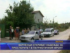 Варненци откриват надежда за просперитет в Патриотичния фронт