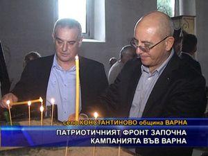 Патриотичният фронт започна кампанията във Варна