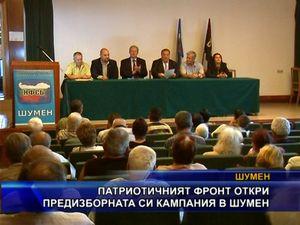 Патриотичният фронт откри предизборната си кампания в Шумен
