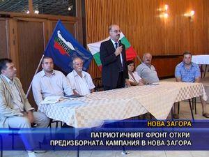 Патриотичният фронт откри предизборната кампания в Нова Загора