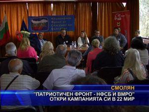 """""""Патриотичен фронт - НФСБ и ВМРО"""" откри кампанията си в 22 МИР"""
