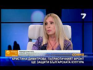 Кристина Димитрова: Патриотичният фронт ще защити българската култура