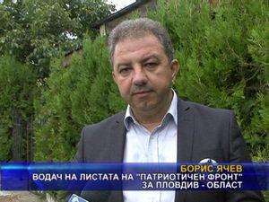 Водач на листата на Патриотичен фронт за Пловдив - област