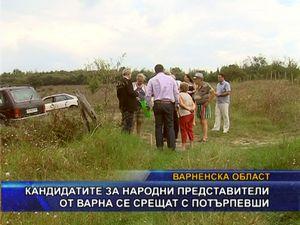 Кандидатите за народни представители от Варна се срещат с потърпевши