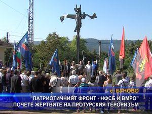 Патриотичният фронт почете жертвите на протурския тероризъм
