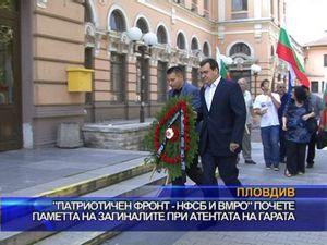 Патриотичен фронт почете паметта на загиналите при атентата на гарата