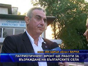 Патриотичният фронт ще работи за възраждане на българските села
