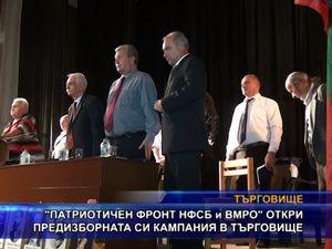 Патриотичен фронт откри предизборната си кампания в Търговище