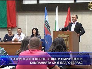 Патриотичен фронт откри кампанията си в Благоевград