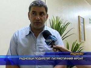 Радневци подкрепят Патриотичния фронт
