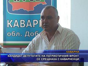 Кандидат-депутатите на Патриотичния фронт се срещнаха с каварненци