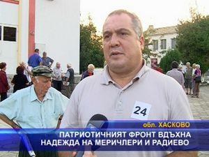 Патриотичният фронт вдъхна надежда на Меричлери и Радиево