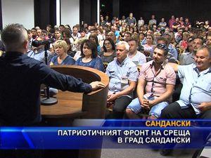 Патриотичният фронт на среща в град Сандански
