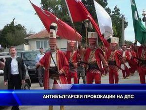 Антибългарски провокации на ДПС