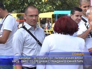 Кандидат - депутатите от Патриотичния фронт се срещнаха с граждани в Южния парк