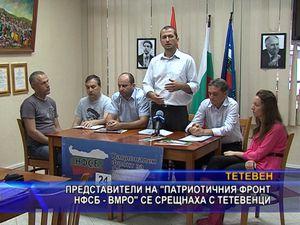 Представители на Патриотичния фронт се срещнаха с тетевенци
