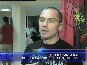 Ангел Джамбазки се срещна с жители на Петрич