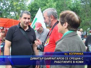 Димитър Байрактаров се срещна с работилите в Коми