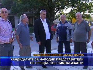 Кандидатите за народни представители се срещат със симпатизанти