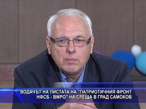 Водачът на листата на Патриотичния фронт на среща в Самоков