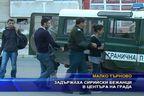 Задържаха сирийски бежанци в центъра на града