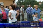 Михайловци отново на протест заради разбит път