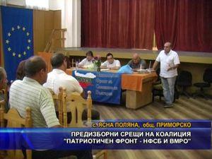 """Предизборни срещи на коалиция """"Патриотичен фронт - НФСБ и ВМРО"""""""