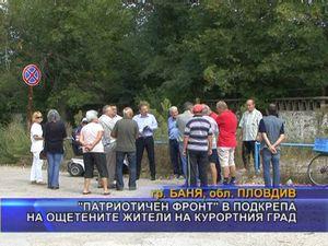 Патриотичен фронт в подкрепа на ощетените жители на курортния град