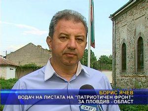 Патриотичен фронт издига българския трибагреник пред всеки храм