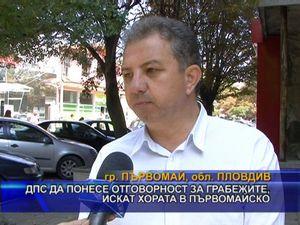 ДПС да понесе отговорност за грабежите, искат хората в Първомайско