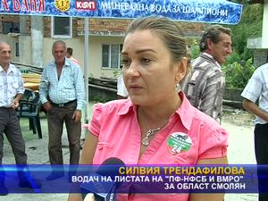 Патриотичният фронт с ясни приоритети за Родопите