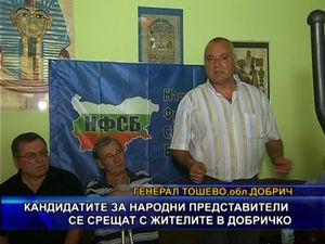 Кандидатите за народни представители се срещат с жителите в Добричко