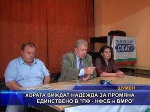 """Хората виждат надежда за промяна единствено в """"ПФ - НФСБ и ВМРО"""""""
