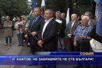 Николай Хайтов: Не забравяйте, че сте българи!